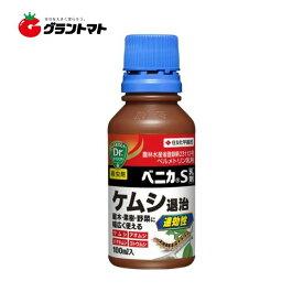ベニカS乳剤 100ml 園芸用殺虫剤 住友化学園芸