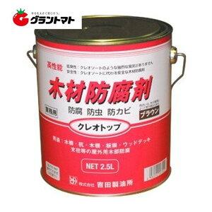 クレオトップ 2.5L ブラウン 油性木材防腐剤 吉田製油所