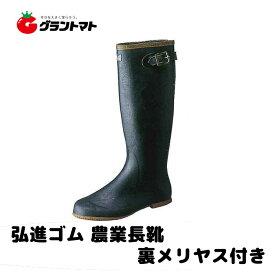 裏付農業長靴 25.5cm A0122AA 田植え長靴 弘進ゴム