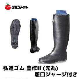豊作II 先丸黒 24.5cm A0198BF 田植え長靴 弘進ゴム