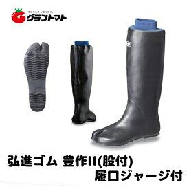 豊作II 股付黒 Mサイズ(25.0cm) 農業長靴 指付き田植え長靴 弘進ゴム