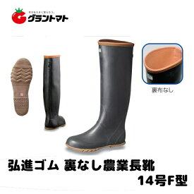 裏なし農業長14号F型 25.0cm黒 A0116AI 田植え長靴 弘進ゴム