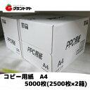 PHOTO COPY PAPER A4 5000枚 (2500枚x2箱) 国産 高白色 コピー用紙 A4用紙