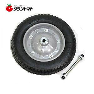 ノーパンクタイヤ SR1302A 一輪車用タイヤ 軸シャフト付き