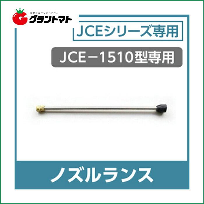 ノズルランス PA-269 JCE-1510型 高圧洗浄機JCEシリーズ用 工進 【取寄商品】