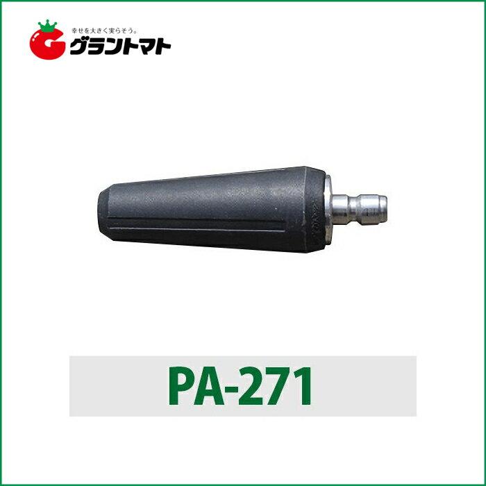 回転ノズル PA-271 JCE-1408専用 高圧洗浄機JCEシリーズ用 工進 【取寄商品】