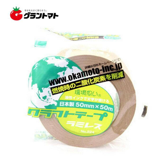 国産クラフトテープ 茶 No.224 50mm×50m ラミレス 【箱売り50個入り】 オカモト