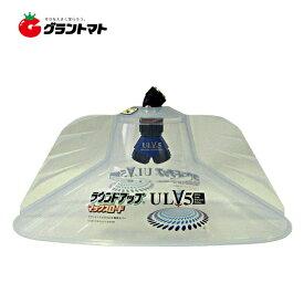 ラウンドノズル ULV5セット カバー付噴口 【動力用】
