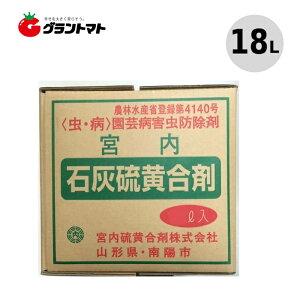 石灰硫黄合剤 18L 樹木の殺虫殺菌剤 農薬 宮内硫黄合剤