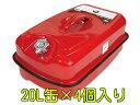 エマーソンガソリン携行缶R 20L EM-128 1ケース(4個入り)