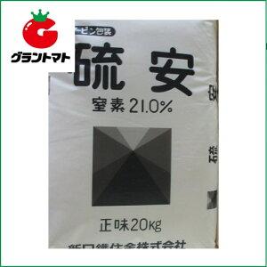 硫安大粒 20kg 単成分肥料 窒素成分21.0%(アンモニア)