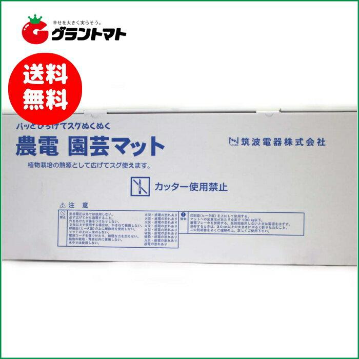 農電園芸マット 1-306 単相100V・150W【0.9m×1.8m(約0.5坪)】