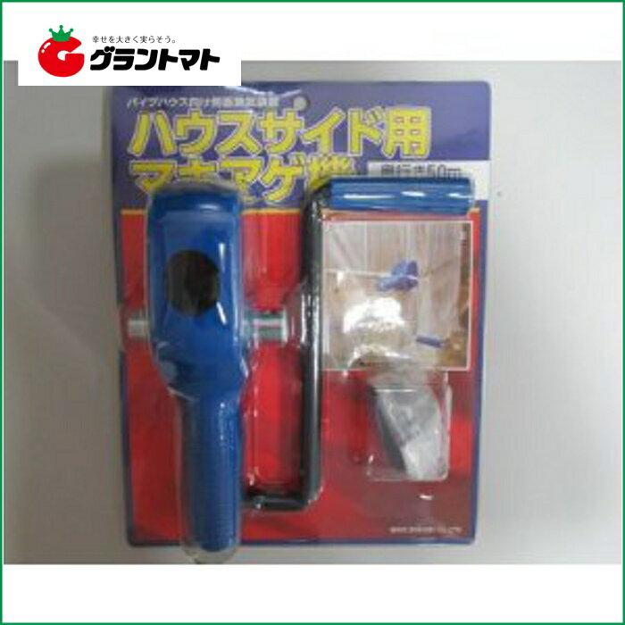 シンセイ マキアゲ機(巻き上げ) サイド用 パイプハウス用換気装置
