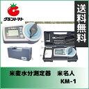 米名人 KM-1 米麦水分測定器 水分計【要単三電池】 高森コーキ