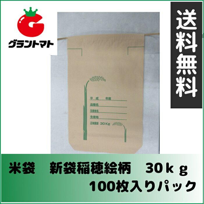 米袋 新袋稲穂柄 30kg 100枚 3重構造の頑丈な紙袋【単品送料無料】