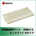 ロックウール エースマット30枚入り Nタイプ(一般用) 水稲育苗用成型培地