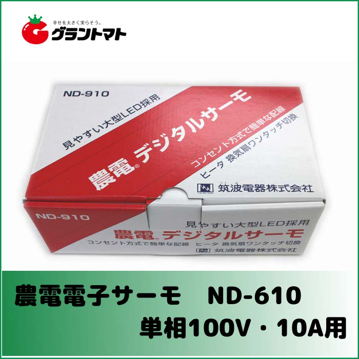農電電子サーモ ND-610 単相100V・10A コンセント1つ口 日本ノーデン