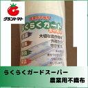 シンセイ らくらくガードスーパー 180cm(1800mm)×200m 農業用不織布