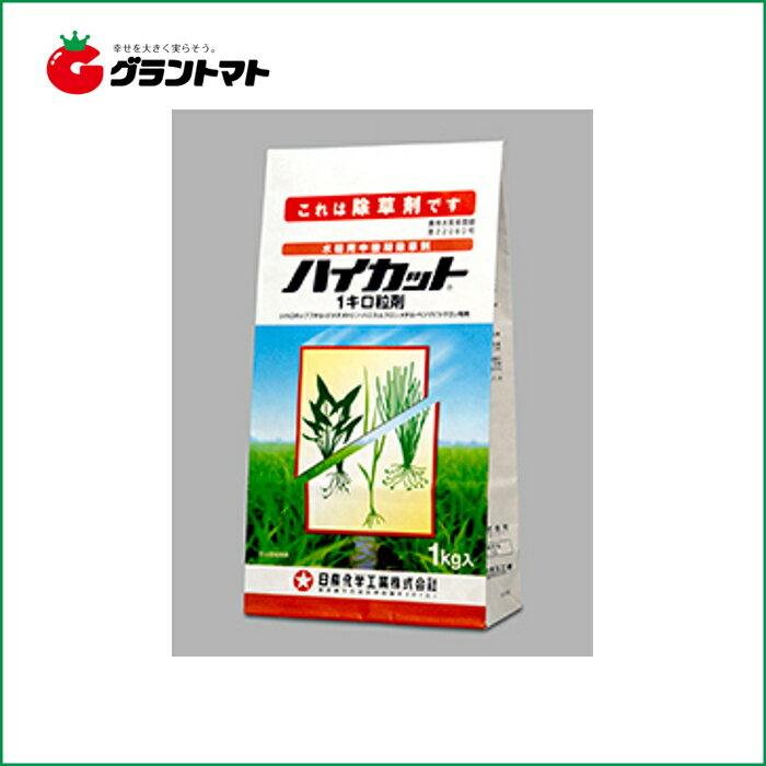 ハイカット1キロ粒剤 1kg 水稲用中後期除草剤(ノビエ3.5葉期まで)農薬