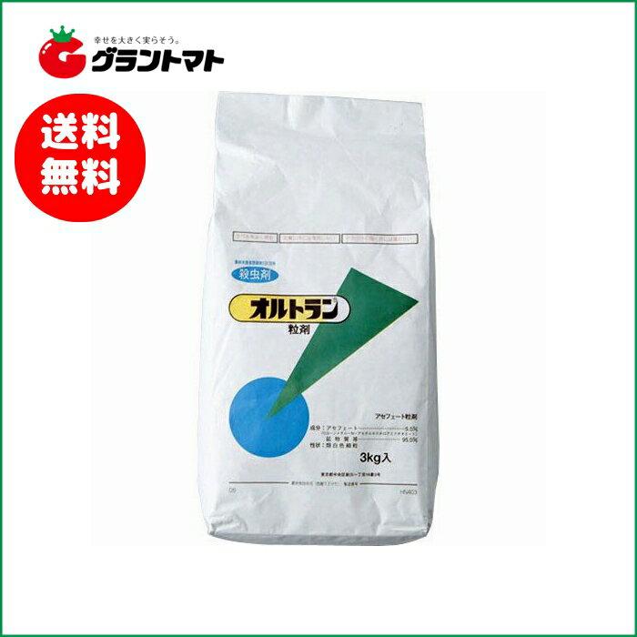 オルトラン粒剤 3kg 箱売り8袋入り 万能殺虫剤【期間限定】