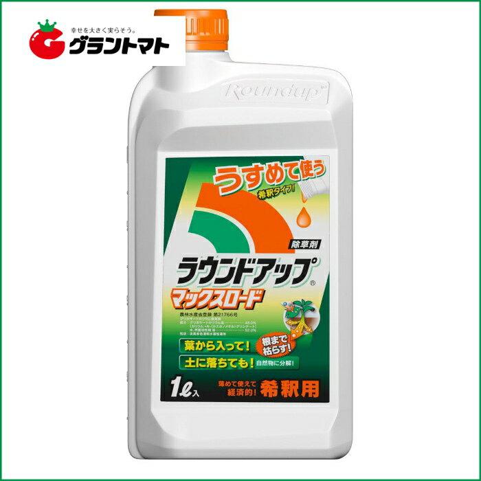 除草剤 ラウンドアップマックスロード 1L 茎葉浸透除草剤