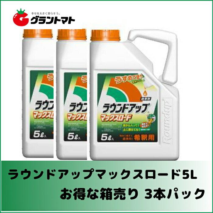 除草剤 ラウンドアップマックスロード5L 箱売り3本入り 茎葉浸透除草剤【2020年10月期限】
