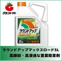 【除草剤】ラウンドアップマックスロード500ml【農薬雑草農業スギナ畑】