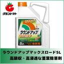 除草剤 ラウンドアップマックスロード 5L 高吸収・高浸透な茎葉除草剤【2020年10月期限】