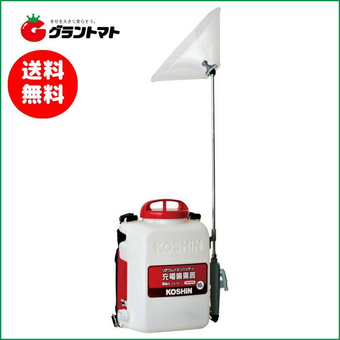 工進 霧仙人 10L LS-10 リチウムイオンバッテリー搭載充電噴霧器