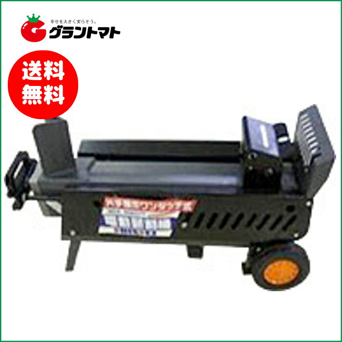シンセイ 電動式油圧薪割機(薪割り機)7t NWS-7T/SHC 片手操作タイプ【メーカー直送】