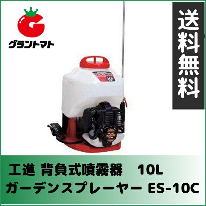 工進 ガーデンスプレーヤー 背負動噴 ES-10C(10Lタンク) (動力) エンジン式噴霧機