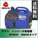ヤマハ インバーター発電機 EF9HiS 充電コード付 0.9KVA (900VA)【EF900iS】