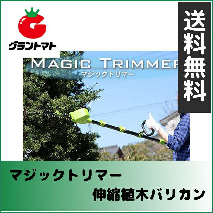マジックトリマー 充電式コードレス伸縮植木バリカン【個数限定】【送料無料】