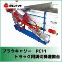 プラウキャリーPC11溝切機運搬台軽トラック・普通トラック対応【メーカー直送】