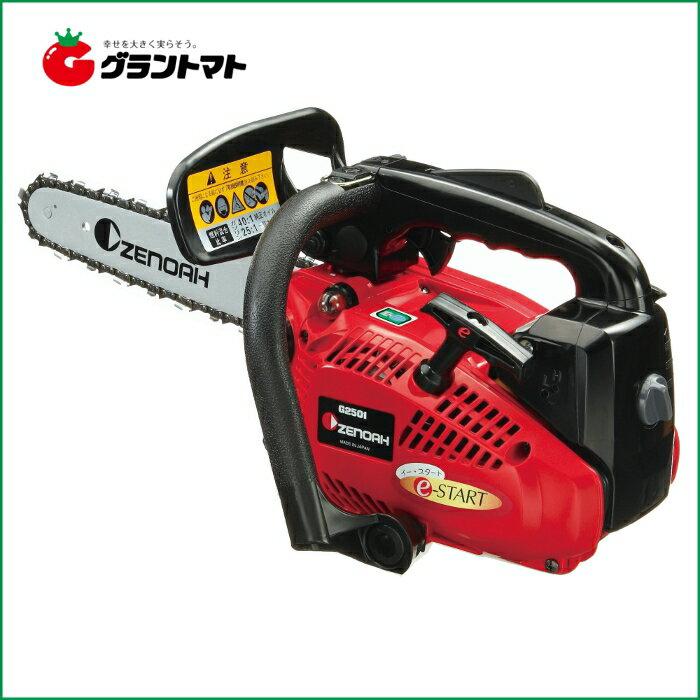 チェンソー G2501T-25P10 10インチ(25cm) 25CCチェーンソー ゼノア【取寄商品】