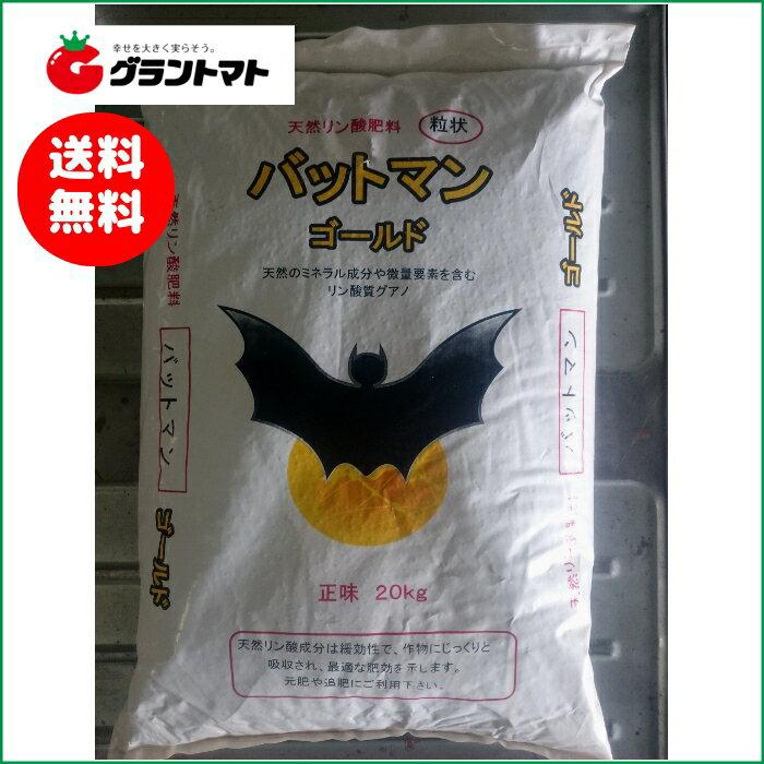 バットマンゴールド 20kg 天然有機リン酸肥料
