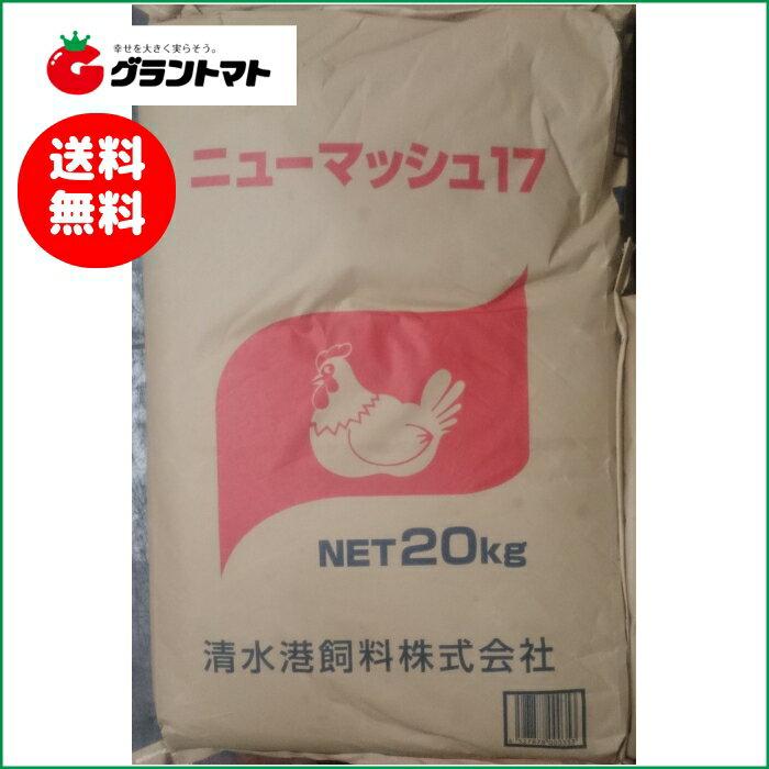 ニューマッシュ17 20kg 成鶏飼育用配合飼料【単品送料無料】