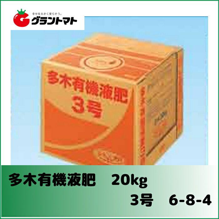 多木有機液肥3号 6-8-4 20kg アミノ酸・核酸が豊富な活性有機肥料【取寄商品】