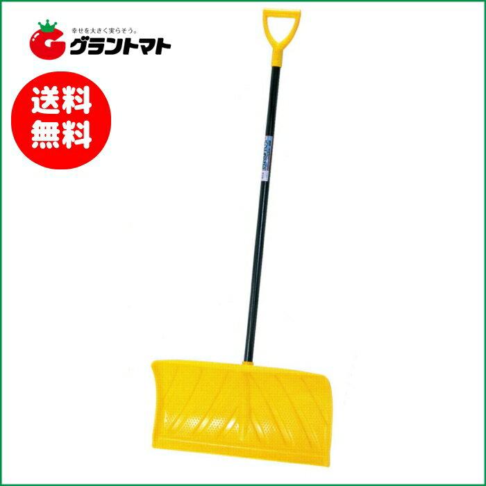 エンボス ハンドラッセル 550 イエロー 雪かきスコップ【単品送料無料】