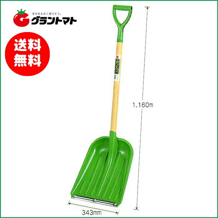ポリスコ(先端金具付き) 雪かきスコップ【単品送料無料】