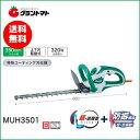 マキタ ヘッジトリマー350mm MUH3501【取寄商品】【ガーデンバリカン】
