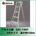 グリーンステップ【アルミ三脚】GSC-150T【メーカー直送】