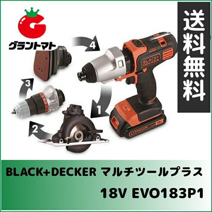 18Vリチウム マルチツールプラス 【EVO183P1】ブラックアンドデッカー(BLACK+DECKER)