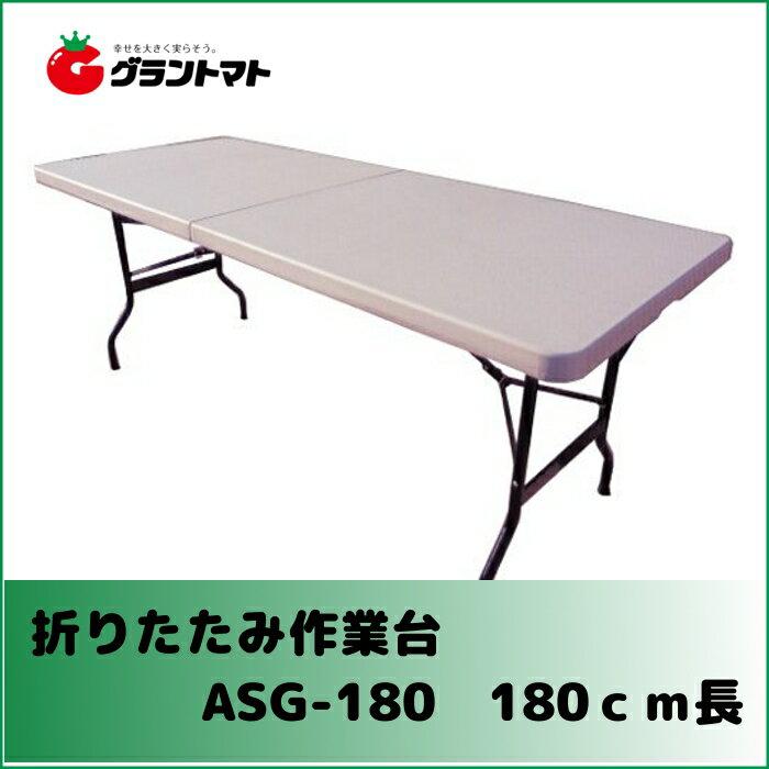 折りたたみ作業台 ASG-180 ホワイト 軽作業・梱包作業におすすめ アルミス