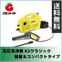 ケルヒャー高圧洗浄機K2クラッシック