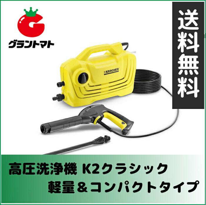 (在庫限定特価)高圧洗浄機 K2クラシック ケルヒャー