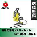 (在庫限定特価)高圧洗浄機 K3サイレント 50Hz東日本専用 ケルヒャー