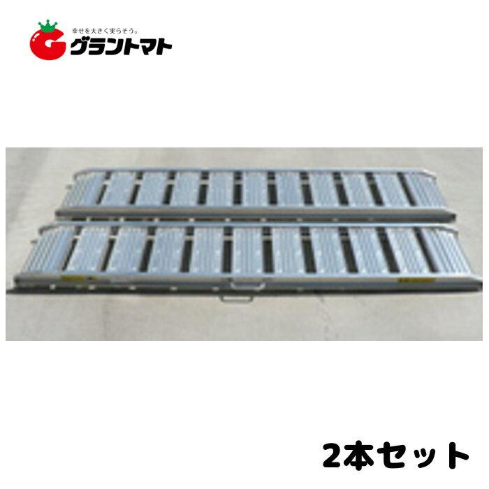 【シンセイ】アルミブリッジ 2本セット 1800mm×300mm 最大積載0.5t【送料無料】