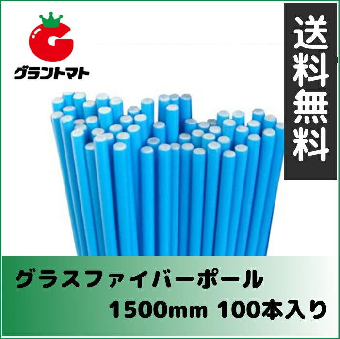 グラスファイバーポール 100本 5.5mm×1500mm【ダンポール トンネル支柱 FRP支柱】