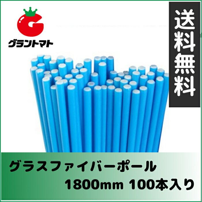 グラスファイバーポール 100本 5.5mm×2100mm【ダンポール トンネル支柱 FRP支柱】